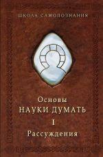 скачать книгу Основы Науки думать. Книга 1. Рассуждения автора Александр Шевцов