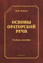 скачать книгу Основы ораторской речи автора Николай Кохтев