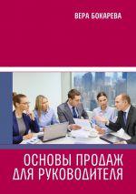 скачать книгу Основы продаж дляруководителя автора Вера Бокарева