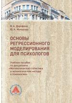 скачать книгу Основы регрессионного моделирования для психологов автора Вадим Дорофеев