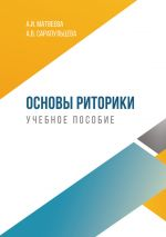 скачать книгу Основы риторики автора Анастасия Сарапульцева