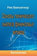 скачать книгу Основы технического анализа финансовых активов автора  Антология