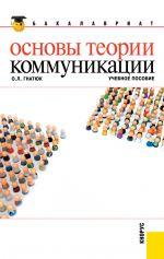 скачать книгу Основы теории коммуникации автора Ольга Гнатюк