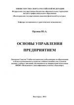 скачать книгу Основы управления предприятием автора Ю. Орлова