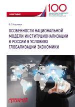 скачать книгу Особенности национальной модели институционализации в России в условиях глобализации экономики автора Владимир Корольков