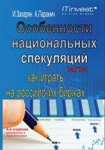 скачать книгу Особенности национальных спекуляций, или Как играть на российских биржах автора Андрей Паранич