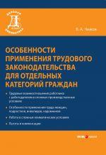скачать книгу Особенности применения трудового законодательства для отдельных категорий граждан автора Борис Чижов