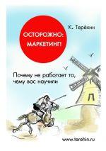 скачать книгу Осторожно: маркетинг! Почему не работает то, чему вас научили автора Константин Терёхин