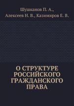скачать книгу Оструктуре российского гражданского права автора Евгений Казимиров