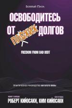 скачать книгу Освободитесь отплохих долгов автора Роберт Кийосаки