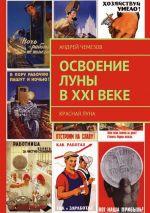 скачать книгу Освоение Луны в XXI веке. Красная Луна автора Андрей Чемезов