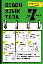скачать книгу Освой язык тела за 7 дней автора Джефф Риббенс