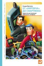 скачать книгу От «кирпича» до смартфона: Удивительная эволюция мобильного телефона автора Эльдар Муртазин
