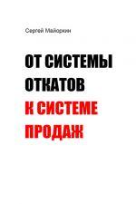 скачать книгу От системы откатов к системе продаж автора Сергей Майоркин