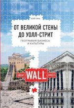 скачать книгу От Великой стены до Уолл-стрит. География бизнеса и культуры автора Вэй Янь