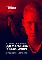 скачать книгу Отбизнеса впровинции домагазина вНью-Йорке автора Максим Чирков