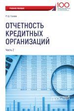 скачать книгу Отчетность кредитных организаций. Часть 2 автора Радмир Ганеев