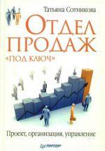 скачать книгу Отдел продаж «под ключ». Проект, организация, управление автора Татьяна Сотникова