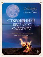 скачать книгу Откровенные беседы с Садхгуру: олюбви, предназначении и судьбе автора Садхгуру