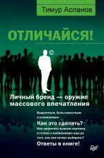 скачать книгу Отличайся! Личный бренд – оружие массового впечатления автора Тимур Асланов