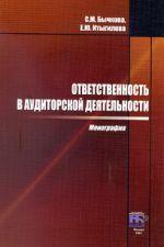 скачать книгу Ответственность в аудиторской деятельности автора Светлана Бычкова