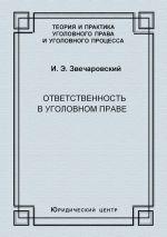 скачать книгу Ответственность в уголовном праве автора Игорь Звечаровский