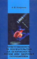скачать книгу Ответственность за посягательства на безопасность жизни или здоровья потребителей автора Александр Агафонов