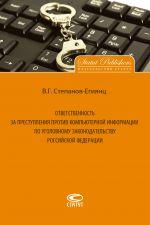 скачать книгу Ответственность за преступления против компьютерной информации по уголовному законодательству Российской Федерации автора Владимир Степанов-Егиянц