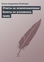 скачать книгу Ответы на экзаменационные билеты по уголовному праву автора Елена Исайчева