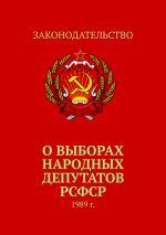 скачать книгу Овыборах народных депутатов РСФСР. 1989г. автора Тимур Воронков