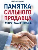 скачать книгу Памятка сильного продавца, или мотивация продаж автора Вячеслав Богданов