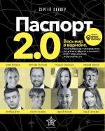 скачать книгу Паспорт 2.0 автора Сергей Сандер