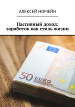 скачать книгу Пассивный доход: заработок как стиль жизни автора Алексей Номейн