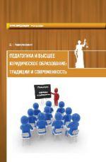 скачать книгу Педагогика и высшее юридическое образование: традиции и современность автора Денис Коровяковский