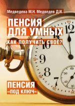 скачать книгу Пенсия для умных. Как получить своё? автора М. Медведева