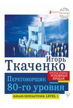 скачать книгу Переговорщик 80-го уровня. Простые правила успешных продаж автора Игорь Ткаченко