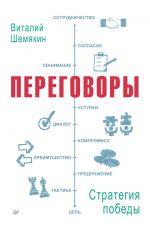 скачать книгу Переговоры: стратегия победы автора Виталий Шемякин