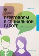 скачать книгу Переговоры в социальной работе автора Ольга Аллахвердова