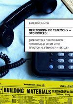 скачать книгу Переговорыпотелефону– это просто! автора Валерий Зимин