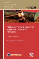 скачать книгу Пересмотр судебных актов в цивилистическом процессе автора С. Загайнова