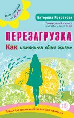 скачать книгу Перезагрузка. Как изменить свою жизнь автора Екатерина Истратова