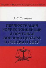 скачать книгу Перлюстрация корреспонденции и почтовая военная цензура в России и СССР автора Александр Смыкалин