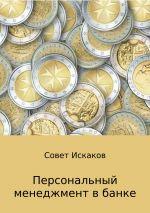 скачать книгу Персональный менеджмент в банке автора Совет Искаков