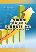 скачать книгу Перспективы экспортного потенциала региона (на материалах Ставропольского края) автора Наталья Воробьева