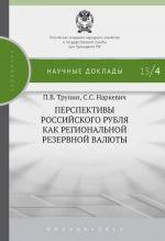 скачать книгу Перспективы российского рубля как региональной резервной валюты автора Сергей Наркевич