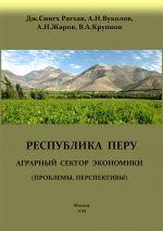 скачать книгу Перу. Аграрный сектор экономики (проблемы, перспективы) автора Андрей Жаров