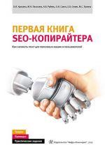 скачать книгу Первая книга SEO-копирайтера. Как написать текст для поисковых машин и пользователей автора О. Крохина