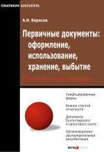 скачать книгу Первичные документы: оформление, использование, хранение, выбытие автора Александр Борисов