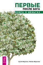 скачать книгу Первые после Бога. Книга о деньгах автора Сергей Морозов