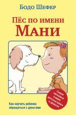 скачать книгу Пёс по имени Мани автора Бодо Шефер